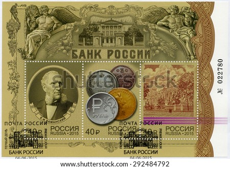 RUSSIA - CIRCA 2015: A stamp printed in Russia shows Evgeny Ivanovich Lamansky (1825-1902), dedicated The Bank of Russia, circa 2015 - stock photo