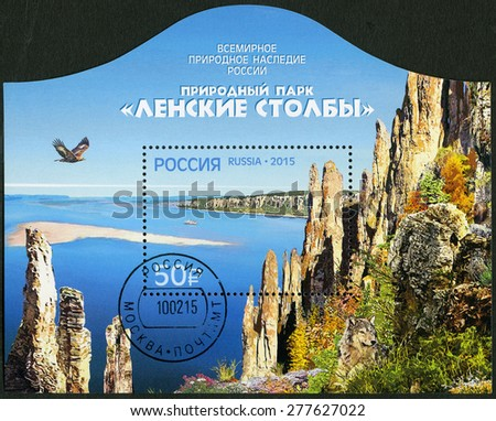 RUSSIA - CIRCA 2015: A stamp printed in Russia shows natural park Lena Pillars, Lenskiye stolby, World Natural Heritage of Russia and UNESCO, circa 2015 - stock photo