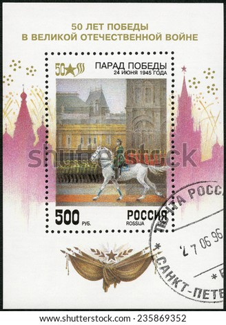 RUSSIA - CIRCA 1995: A stamp printed in Russia shows Victory parade, Moscow, 1945, June 24, devoted End World War II, 50th Anniversary, circa 1995 - stock photo