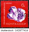 RUSSIA - CIRCA 1963: a stamp printed in the Russia shows Amethyst, Precious Stone of the Ural, circa 1963 - stock photo
