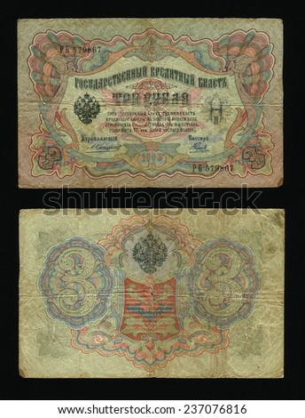 RUSSIA - CIRCA 1905: Front and back side of a pre-revolution Russian Empire 3 ruble banknote. A bill printed National Emblem - two-headed eagle, circa 1905.  - stock photo