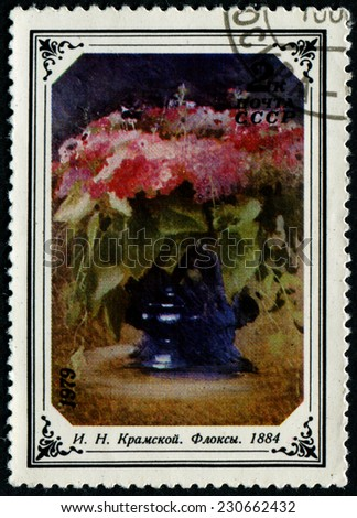 RUSSIA - CIRCA 1979: post stamp printed in USSR (CCCP, soviet union) shows image of phlox by artist I.N. Kramskoi 1884 from Russian flower paintings series, Scott 4766 A2256 2k multicolor, circa 1979 - stock photo