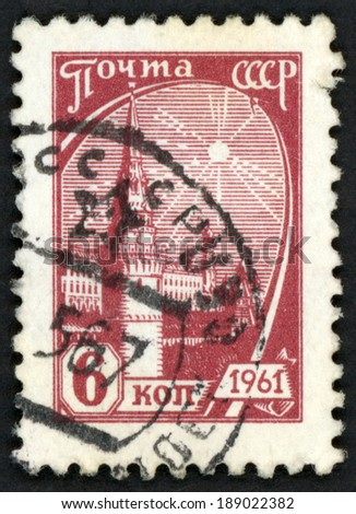 RUSSIA - CIRCA 1961: post stamp printed in USSR (CCCP, soviet union) shows Spasski (Spasskaya) tower, Moscow Kremlin, Scott 2444 A1243 6k purple, circa 1961 - stock photo
