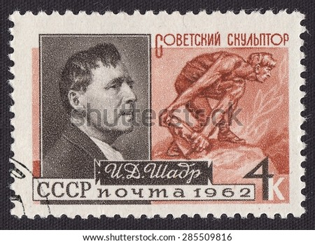 RUSSIA - CIRCA 1962: stamp printed by Russia, shows Ivan Shadr-Russian Soviet painter, sculptor, muralist, circa 1962 - stock photo
