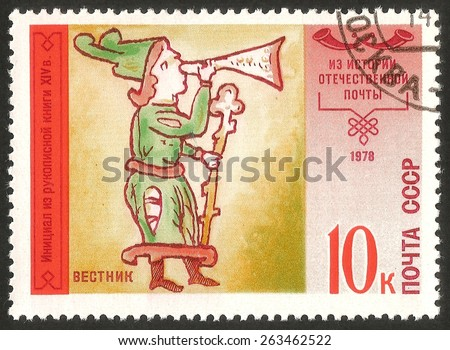 RUSSIA - CIRCA 1978: stamp printed by Russia, shows Messenger.initial from the manuscript of the book of the XIV century, circa 1978
