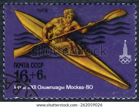 RUSSIA - circa 1976: stamp printed by Russia, shows Rowing, racing boats, sport circa 1976 - stock photo