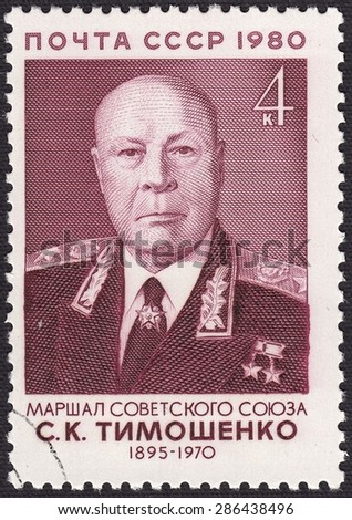 RUSSIA - CIRCA 1980: stamp printed by Russia, shows Semyon Timoshenko - Soviet military leader, Marshal of the Soviet Union, circa 1980
