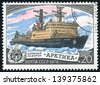 RUSSIA - CIRCA 1978: stamp printed by Russia, shows ship, Icebreaker Arctic circa 1978 - stock photo
