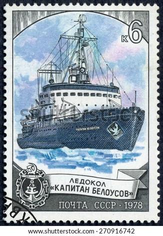 RUSSIA - CIRCA 1978: stamp printed by Russia, shows ship, Icebreaker circa 1978 - stock photo