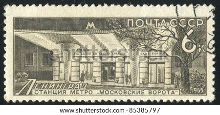 RUSSIA - CIRCA 1965: stamp printed by Russia, shows Subway Station Moscow Gate, Leningrad, circa 1965