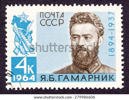 RUSSIA - CIRCA 1964: stamp printed by Russia, shows Yan Gamarnik - Soviet military commander, statesman and party figure, circa 1964 - stock photo