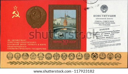 RUSSIA - CIRCA 1978: stamp printed in USSR, shows Kremlin in Moscow. Russian Constitution, 1st anniversary.  Souvenir Sheets. Scott catalog A2218, circa 1978.