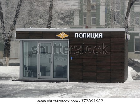 Russia, Samara, 06 February 2016 - support street police station