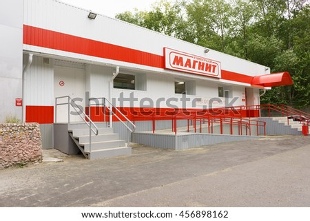 "RUSSIA, YEKAERINBURG - JULY 15, 2016: The building of retail store ""Magnit"", largest russian retailer"