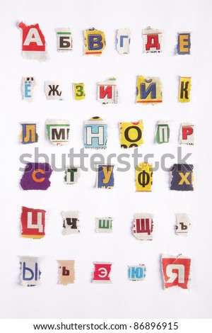 Russian alphabet - stock photo