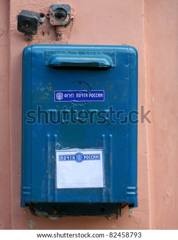 Russian blue mailbox - stock photo