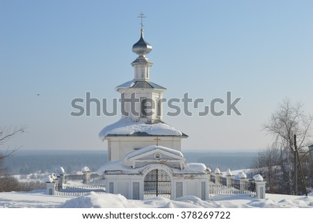 Russian church: ?hapel Eighty-five of the murdered in Cherdyn; Saviour chapel.