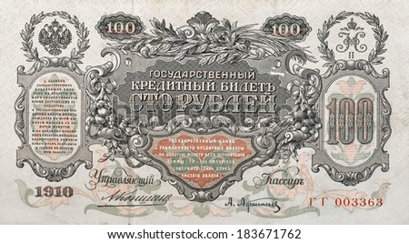 Russian Empire banknote 100 rubles fragment. Version of 1910 year. Back side. - stock photo