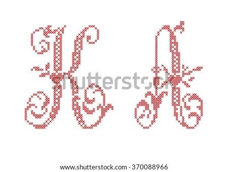 russian letters cross stitched fonts cyrillic alphabet for embroidery set cyrillic letters