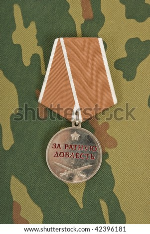 Russian Medal - stock photo