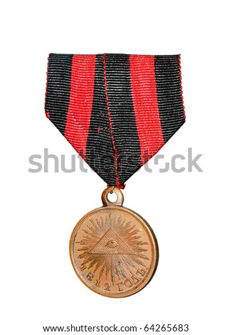 Russian medal of 1812 year - stock photo