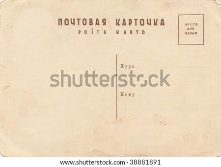 Russian postcard - stock photo