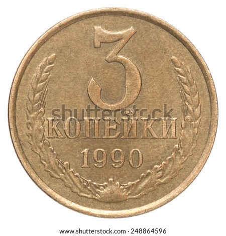 Russian three penny on a white background
