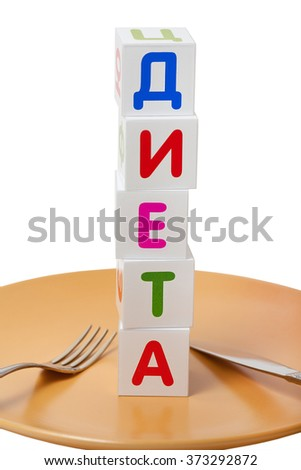 """Russian word """"Diet"""" is made of cubes on a plate with fork and knife - stock photo"""