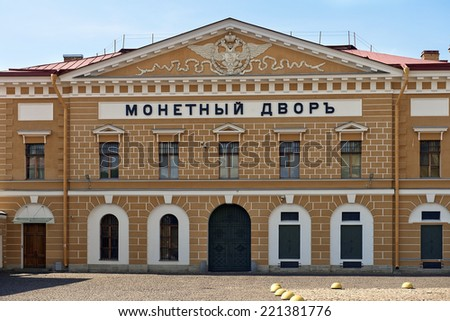 Saint Petersburg Mint Building, architect Antonio Porto was founded by Peter the Great in 1724 on the territory of Peter and Paul Fortress, Saint Petersburg, Russia - stock photo