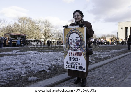 Saint-Petersburg, Russia - March 18, 2016: the rally on the occasion of the second anniversary of the reunion of Crimea to Russia, Pickets against the annexation of Crimea to Russia. - stock photo
