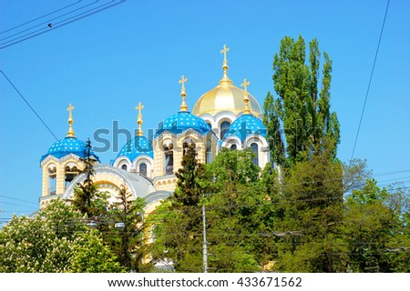 Saint Sophia Cathedral, Architectural buildings in the streets of Kiev - stock photo