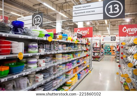 SAMARA, RUSSIA - SEPTEMBER 28, 2014: Aisle view of a hypermarket Karusel. One of largest retailer in Russia - stock photo