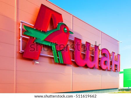SAMARA, RUSSIA - SEPTEMBER 29, 2015: Auchan trade mark. French distribution network Auchan united more than 1300 shops