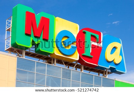 SAMARA, RUSSIA - SEPTEMBER 29, 2015: Logo of shopping center Mega against blue sky. Mega is the one of the largest shopping center in Russia