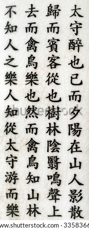 sample of chinese hieroglyphic on ceramic - stock photo