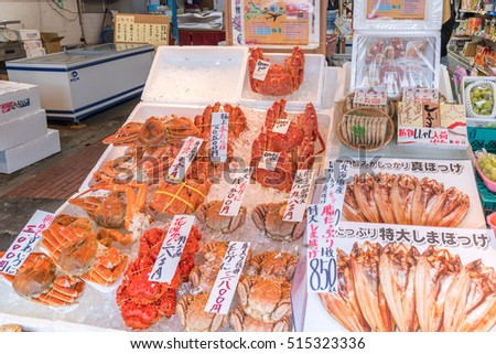 SAPPORO,JAPAN - 5 November 2016: Nijo market have many shops that sell fresh local produce and seafood such as crabs, salmon eggs, sea urchin and various fresh and prepared fish.