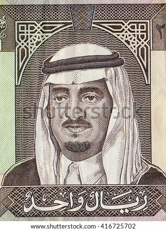 Saudi Arabia King Fahd portrait on 1 riyal banknote macro, Saudi arabian money closeup