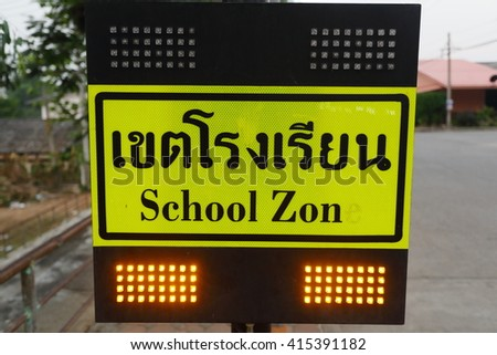 School zone sign  - stock photo