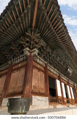 SEOUL, SOUTH KOREA - APRIL 22, 2016: Myeongjeongjeon, the main hall of Changgyeonggung Palace in Seoul, South Korea, viewed from the side & near.