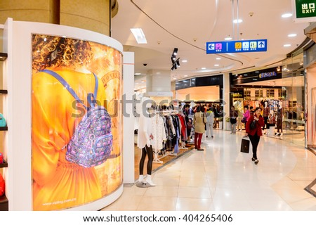 SHANGHAI, CHINA - APR 3, 2016: New World Emporium shopping center in Shanghai, China,  located at the Nanjing Road.