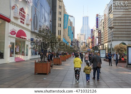 Shanghai, China - March 26, 2016: Tourists walking in Nanjing Road, one of the world's busiest shopping streets.