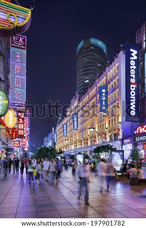 SHANGHAI-JUNE 5, 2014. Nanjing East Road at night. Nanjing Road is the main shopping street of Shanghai, China, named after the city of Nanjing, capital of Jiangsu province neighboring Shanghai. - stock photo