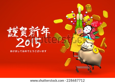 Sheep, New Year's Ornaments, Shopping Cart, Greeting On Red. 3D render illustration For The Year Of The Sheep,2015 In Japan. For New Year Greeting Postcard. - stock photo