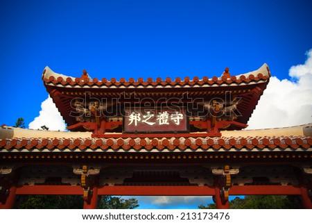Shurei Gate - stock photo