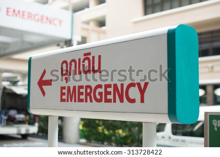 Sign at the hospital points towards the emergency room entrance - stock photo
