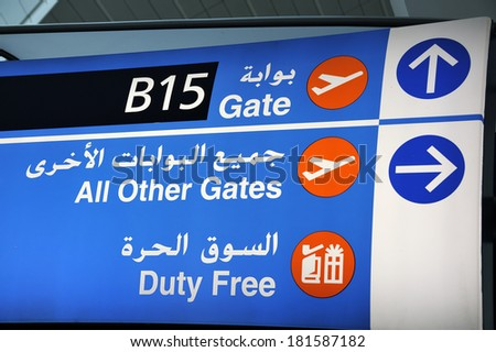 Sign in English and Arab at Dubai airport indicating the way to the duty free shops and all the gates  - stock photo