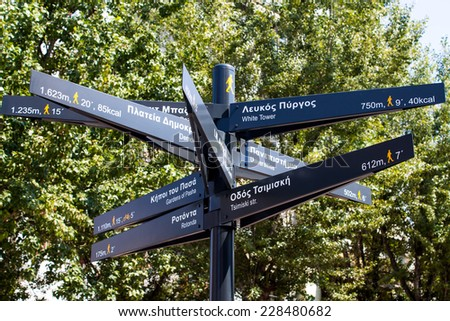 signal directions in the city center of Thessaloniki - stock photo