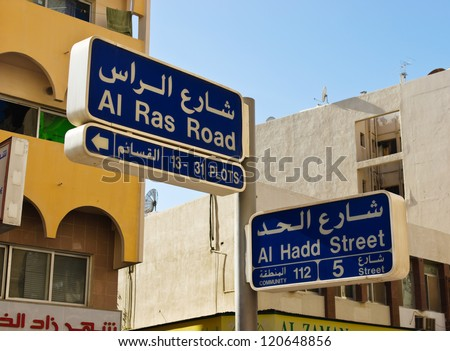signpost at the crossroads in the Arab town