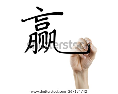 simplified Chinese word for Win written by hand over white background - stock photo