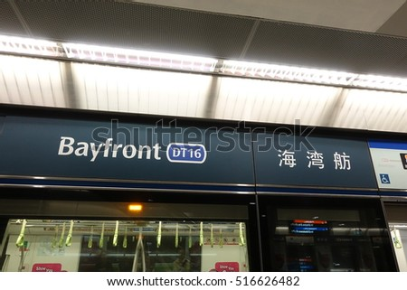 SINGAPORE - 27 AUG: Metro Station in Singapore on 27 August 2016